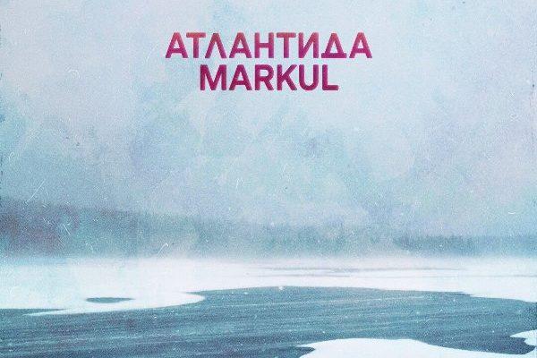 рингтон MARKUL - Атлантида