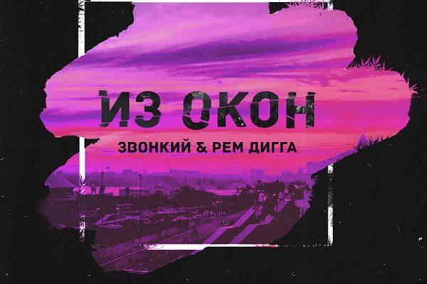 рингтон Звонкий & Рем Дигга - Из окон
