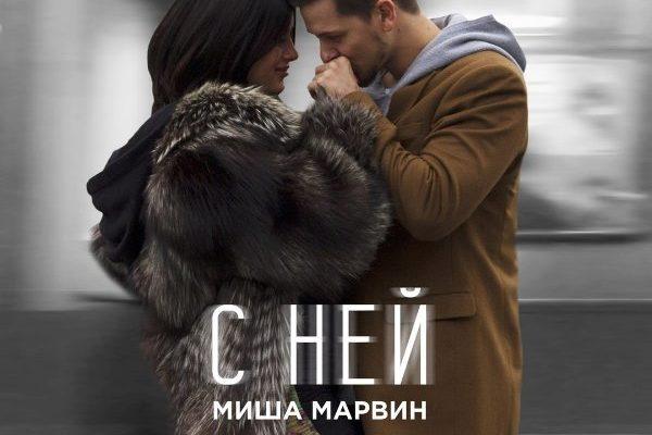 рингтон Миша Марвин - С ней