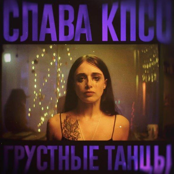 рингтон Слава КПСС - Грустные танцы