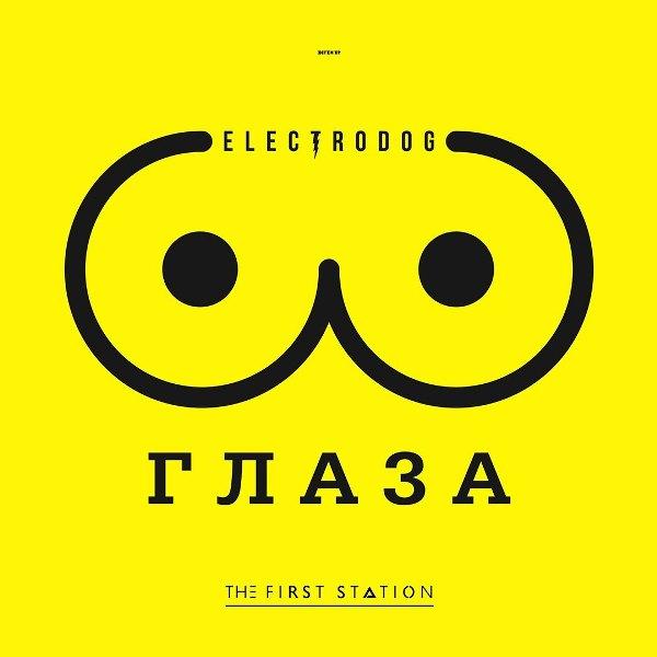 рингтон ELECTRODOG feat. The First Station - Глаза