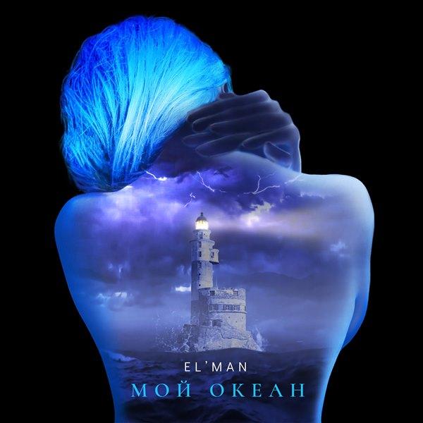 рингтон El'man - Мой океан