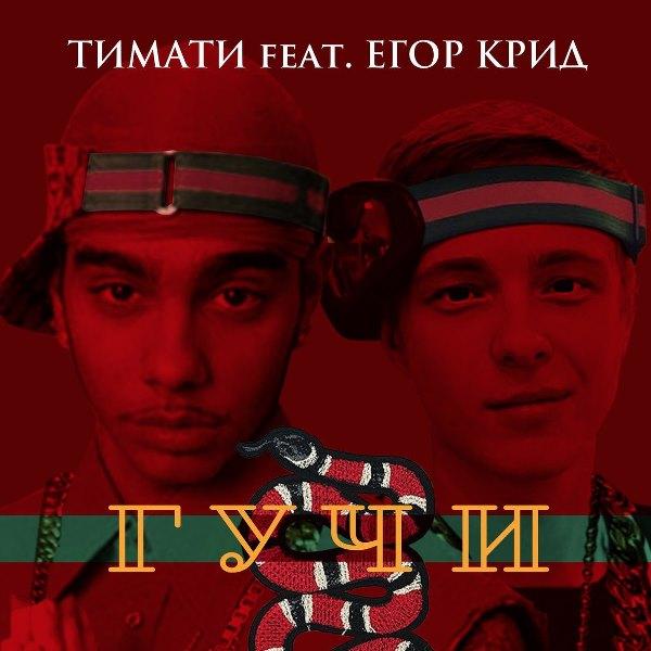 рингтон Тимати feat. Егор Крид - Гучи