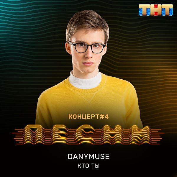 рингтон DanyMuse - Кто ты