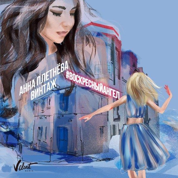 рингтон Анна Плетнева - Воскресный ангел