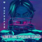рингтон Филипп Киркоров - Цвет настроения синий