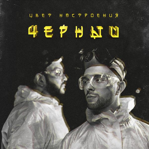 рингтон Егор Крид feat. Филипп Киркоров - Цвет настроения черный