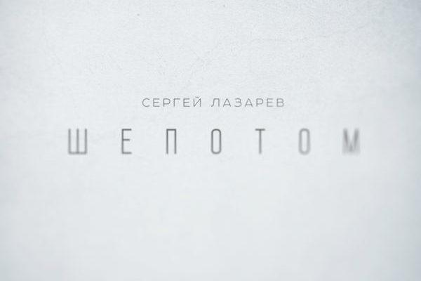 рингтон Сергей Лазарев - Шепотом
