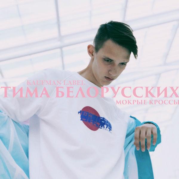 рингтон Тима Белорусских - Мокрые кроссы