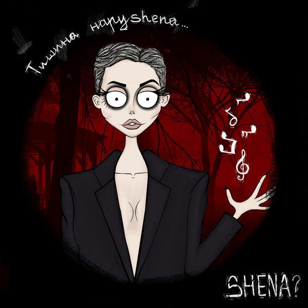 рингтон SHENA - Живешь в моей голове