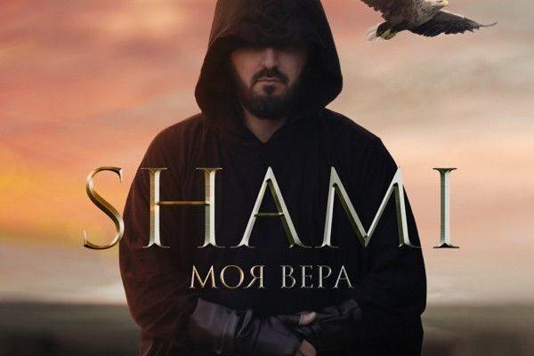 рингтон SHAMI - Моя Вера