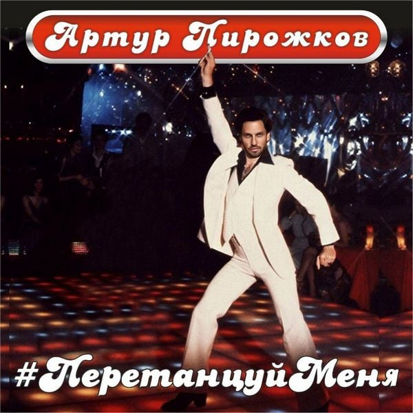 рингтон Артур Пирожков - Перетанцуй Меня