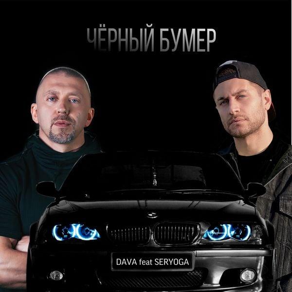 рингтон DAVA feat. SERYOGA - Чёрный бумер