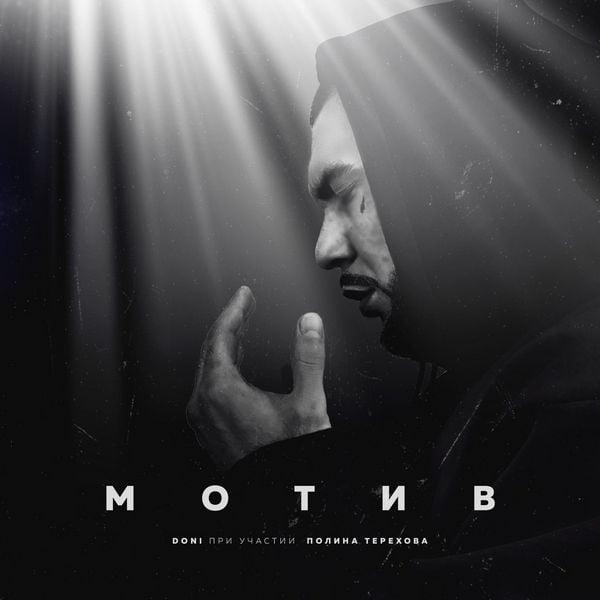 рингтон Doni, Полина Терехова - Мотив