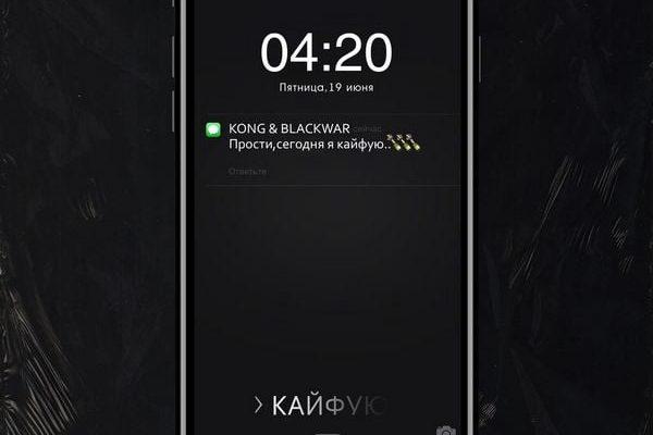 рингтон KONG, BLACKWAR - Кайфую