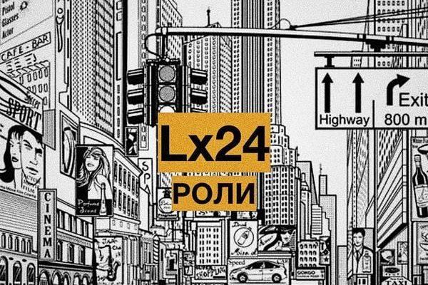 рингтон Lx24 - Роли