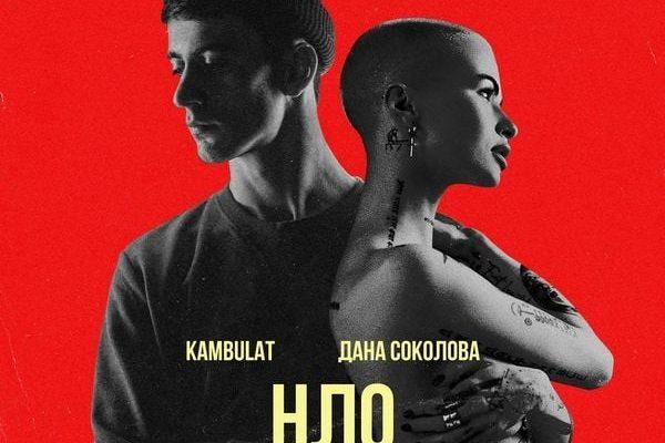 рингтон Дана Соколова feat. Kambulat - НЛО
