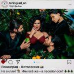 рингтон Ленинград - Фотосессия