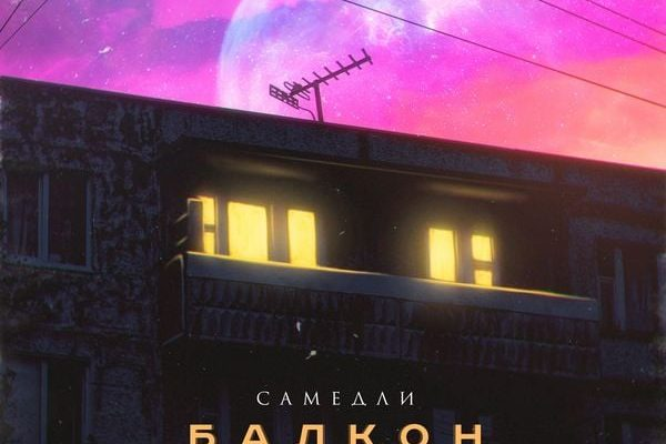 рингтон САМЕДЛИ - Балкон