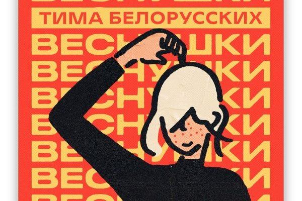 рингтон Тима Белорусских - Веснушки