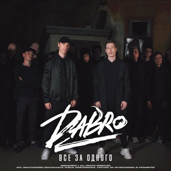 рингтон DaBro - Все за одного
