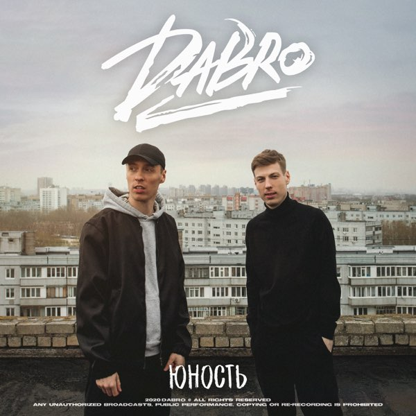 рингтон Dabro - Юность