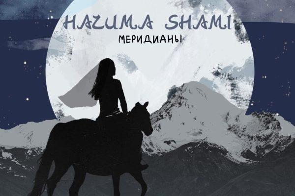 рингтон HAZИМА feat. SHAMI - Меридианы