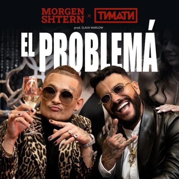 рингтон MORGENSHTERN, Тимати - El Problema