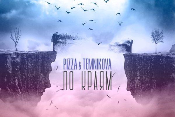 рингтон PIZZA, Елена Темникова - По краям