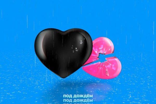 рингтон Артем Качер, Ирина Дубцова - Под дождём