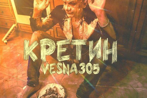 рингтон VESNA305 - Кретин