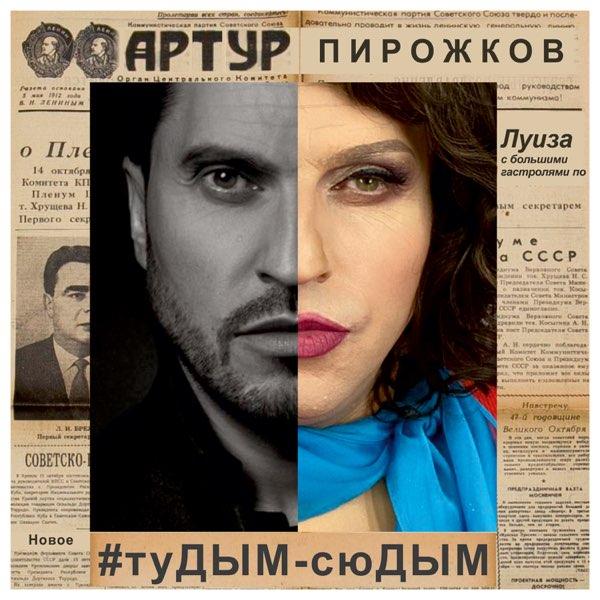 рингтон Артур Пирожков - Тудым-сюдым