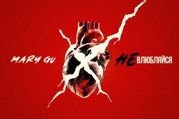 рингтон Mary Gu - Не влюбляйся